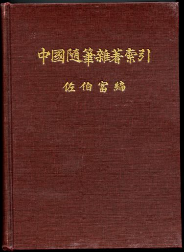 Image for Index to Chinese Essays and Miscellaneous Writings. Chugoku  Zuihitsu Sakuin. Oriental Research Series No. 7