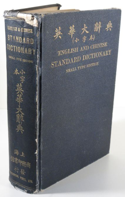 Image for English and Chinese Standard Dictionary. Small Type Edition. in One Volume Comprising 120,000 Words and Phrases with Translations, Pronunciations, Definitions, Illustrations, Etc. Etc. , with a Copious Appendix
