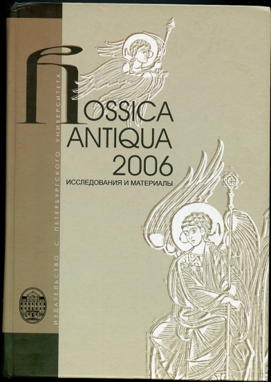 Image for Rossica Antiqua 2006.issledovaniya and materials. / Rossica Antiqua 2006.Issledovaniya i materialy.