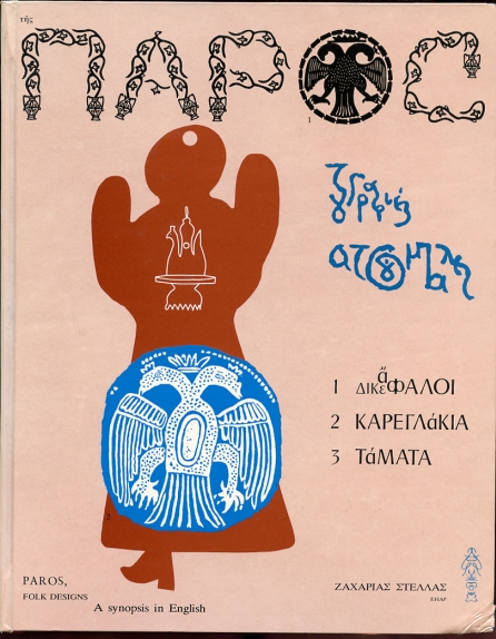 Image for Tes Paros : Zougraphies Atsoumpales [Paros Folk Designs""