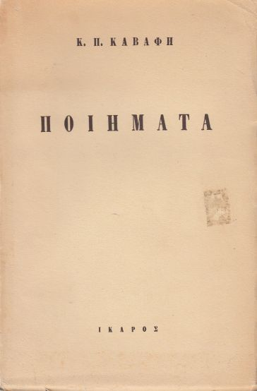 Image for Poems (Poiemata)