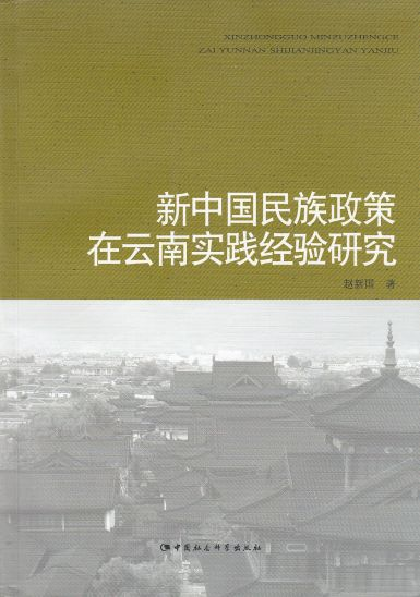 Image for New China's Ethnic Policy of Practical Experience in Yunnan (Chinese Edition)