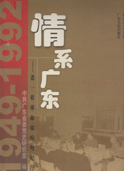 Image for The feelings of Guangdong - the older generation of revolutionaries the southern Guangdong Noriyuki   [Historical picture gallery](Chinese Edition)
