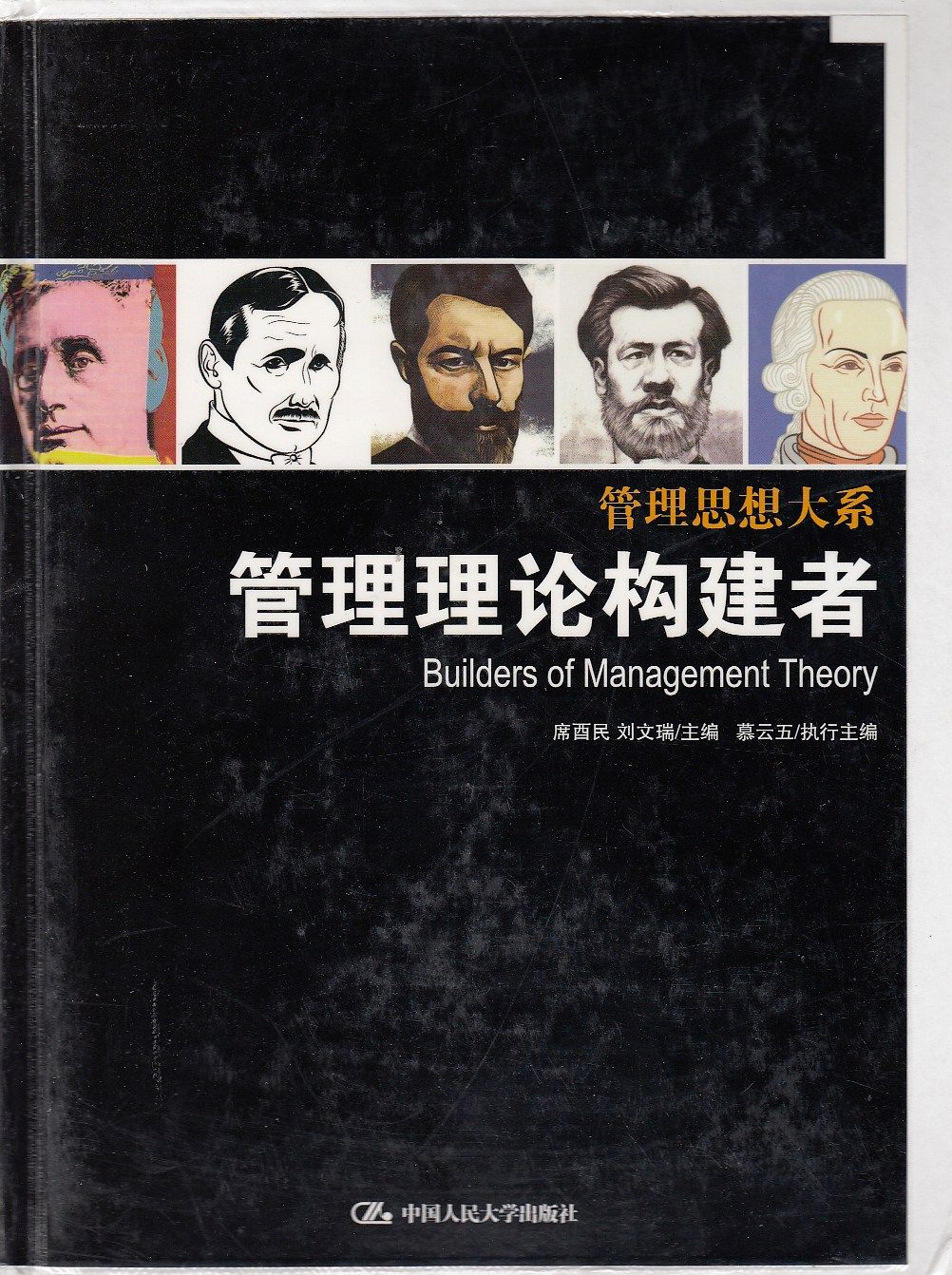 Image for management theory builders  (Chinese Edition)