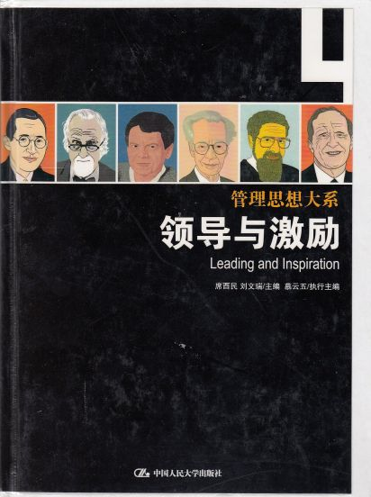 Image for leadership and motivation  (Chinese Edition)