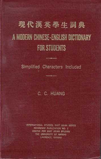 Image for A modern Chinese-English dictionary for students