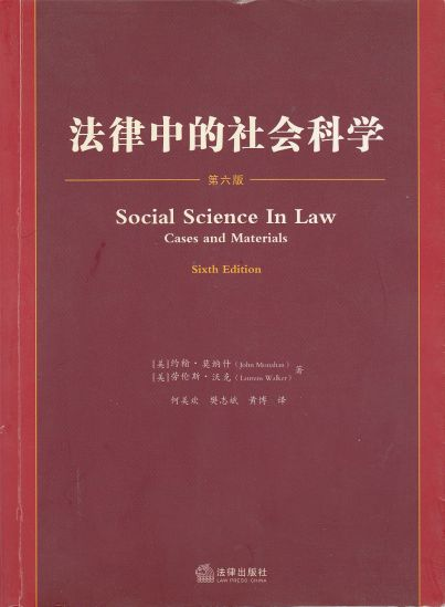 Image for Social Science in Law Cases and Materials