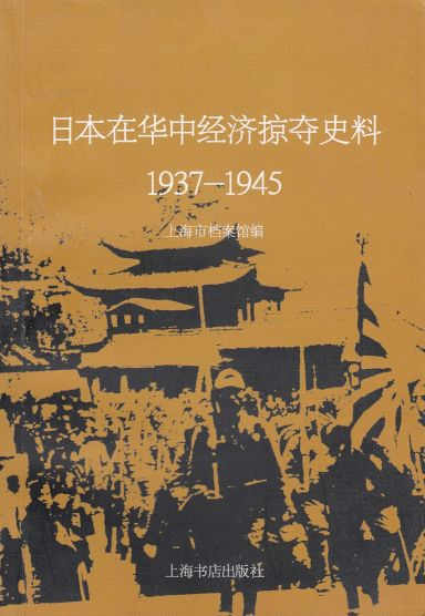 Image for Economic Exploitation of Historical Data in Central Japan (1937 - 1945) /RI BEN ZAI HUA ZHONG JING JI LVE DUO SHI LIAO (1937-1945)