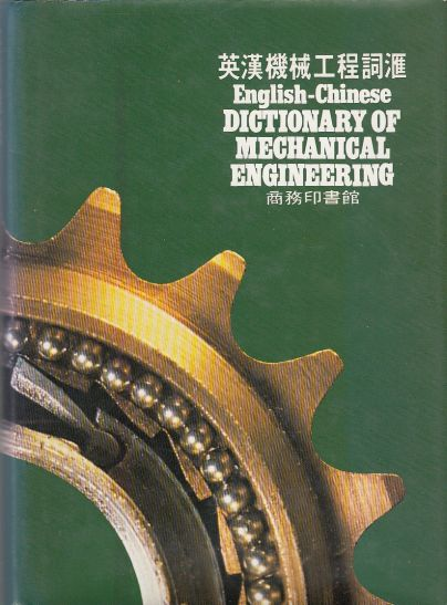 Image for English-Chinese Dictionary of Mechanical Engineering