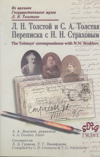 Image for The Tolstoys' Correspondence with N. N. Strakhov /L. N. Tolstoi I S. A. Tolstaia Perepiska S N. N. Strakhovym (English and Russian Edition)