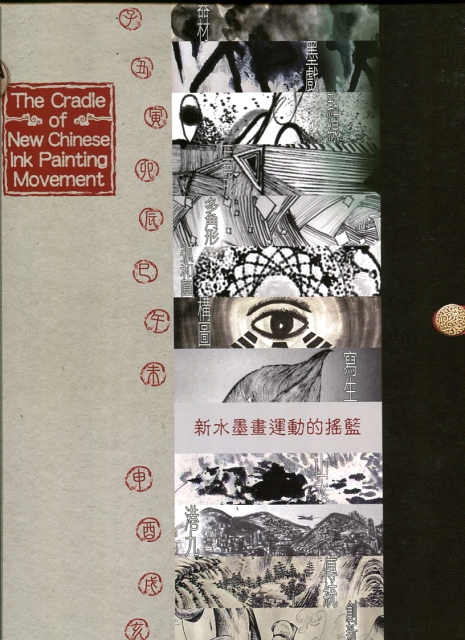 Image for The Cradle of New Chinese Ink Painting Movement  a new program of learning and teaching Chinese ink painting : first introduced at Wah Yan College, Kowloon in 1966-1971.