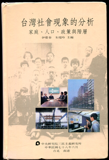 Image for Social Phenomena in Taiwan- An Analysis  Family, Population, Policy, and Social Stratification