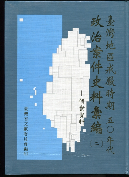 Image for The compilation of historical material of political cases in the period of martial law in Taiwan (2)