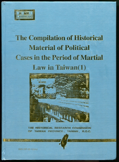 Image for The compilation of historical material of political cases in the period of martial law in Taiwan (1)