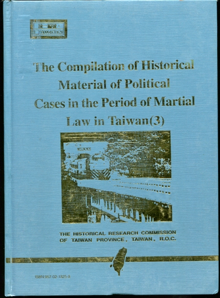 Image for The compilation of historical material of political cases in the period of martial law in Taiwan (3)