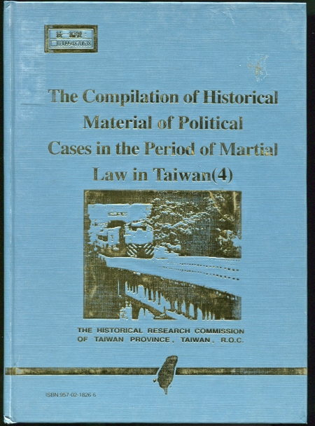 Image for The compilation of historical material of political cases in the period of martial law in Taiwan (4)