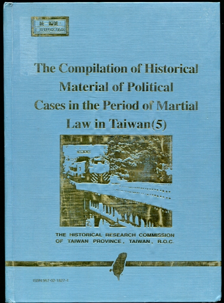 Image for The compilation of historical material of political cases in the period of martial law in Taiwan (5)